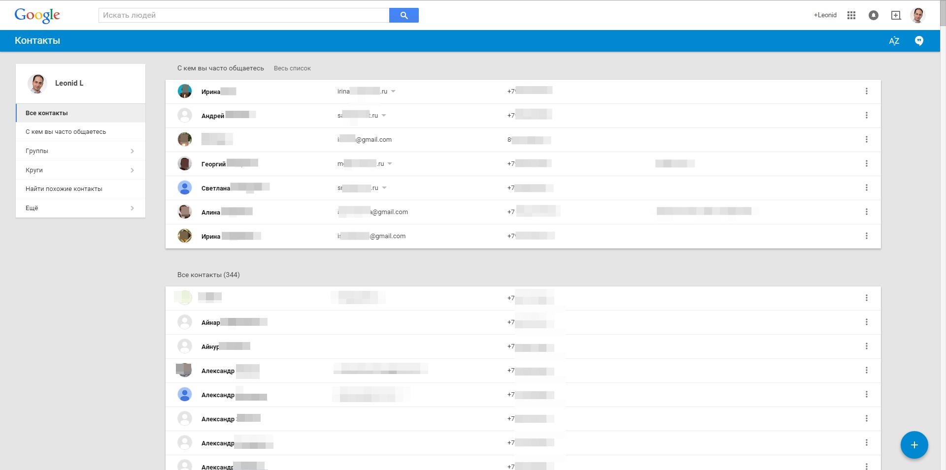 Гугл обновил приложение Контакты в интерфейсе GMail - 8