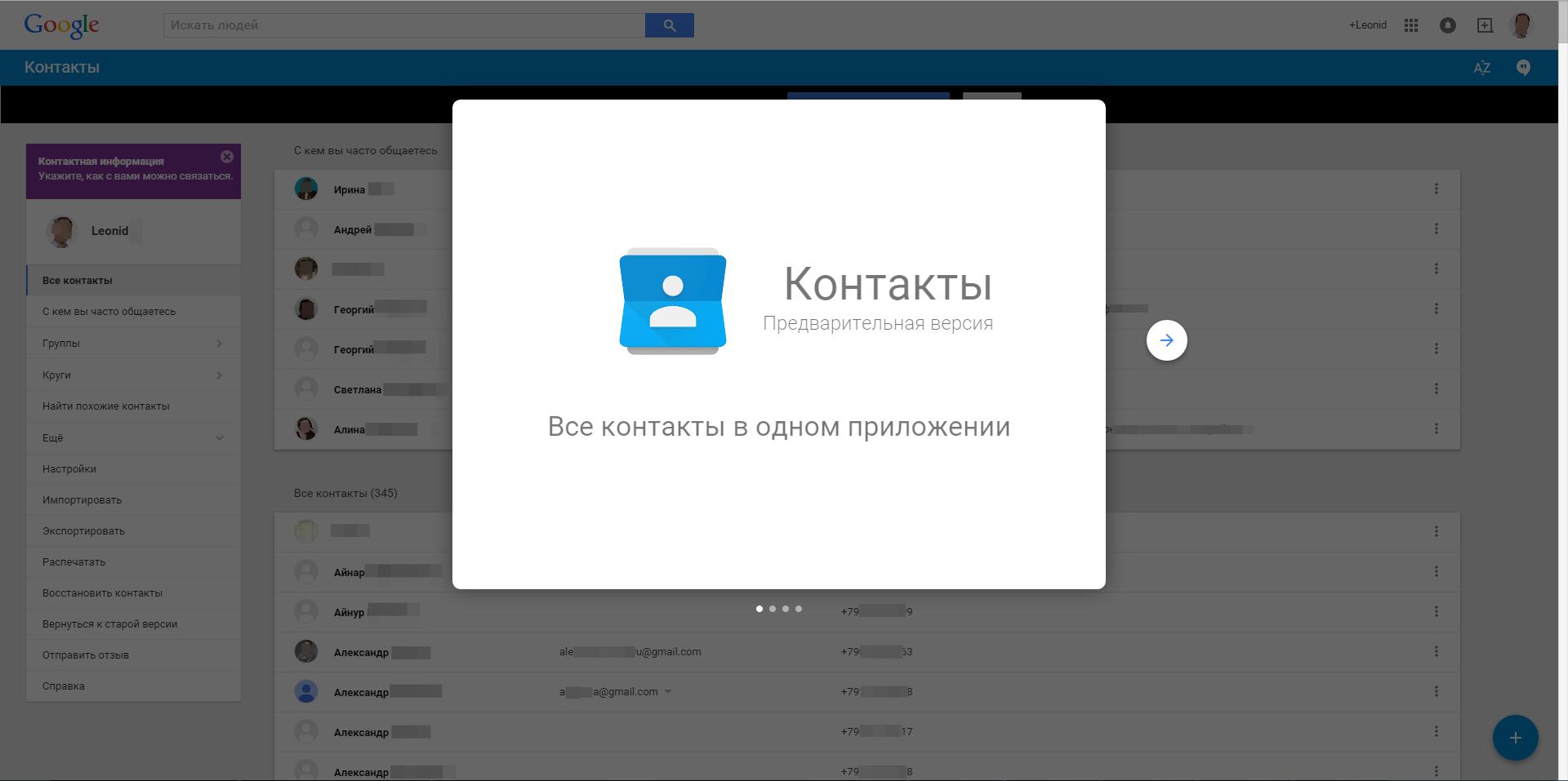 Гугл обновил приложение Контакты в интерфейсе GMail - 1