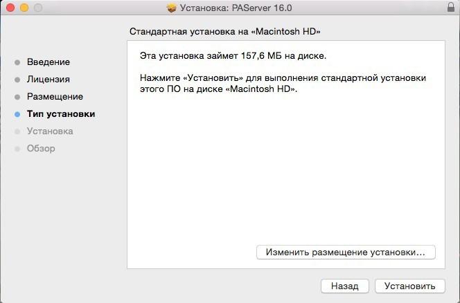 Как настроить Mac OS X, iOS-симулятор и RAD Studio XE8 (Delphi, C++ Builder) - 10