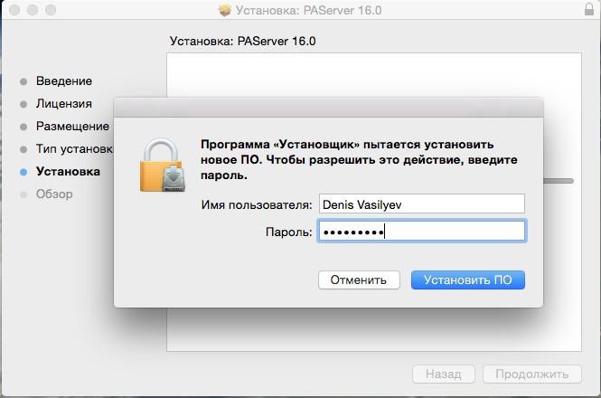 Как настроить Mac OS X, iOS-симулятор и RAD Studio XE8 (Delphi, C++ Builder) - 11