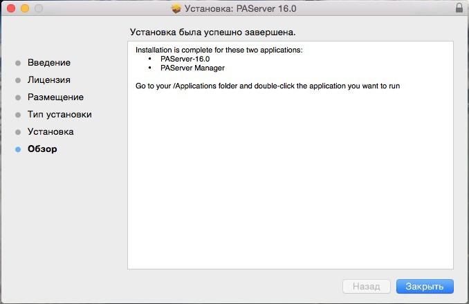Как настроить Mac OS X, iOS-симулятор и RAD Studio XE8 (Delphi, C++ Builder) - 12
