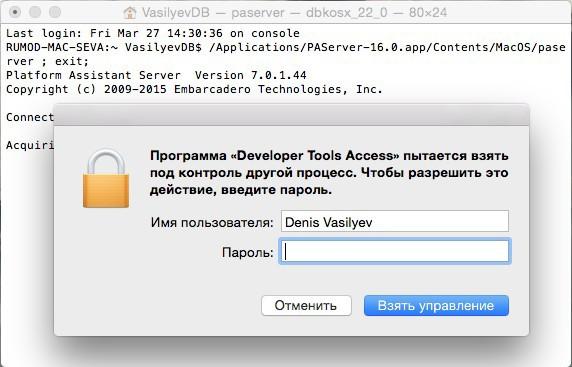 Как настроить Mac OS X, iOS-симулятор и RAD Studio XE8 (Delphi, C++ Builder) - 14