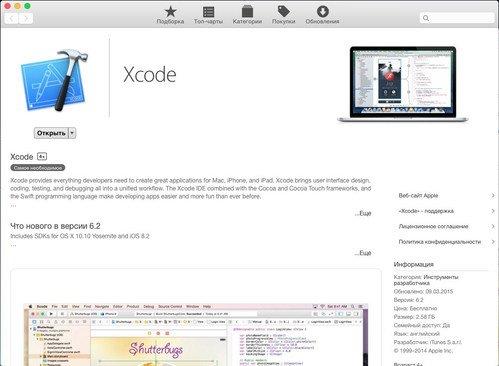 Как настроить Mac OS X, iOS-симулятор и RAD Studio XE8 (Delphi, C++ Builder) - 4