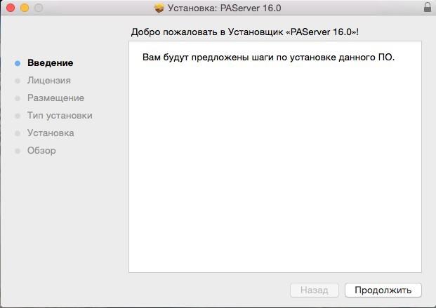 Как настроить Mac OS X, iOS-симулятор и RAD Studio XE8 (Delphi, C++ Builder) - 9