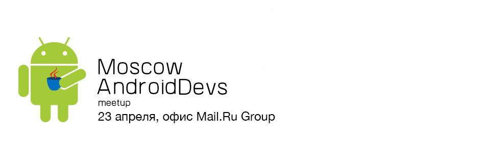 Приглашаем на первый Moscow AndroidDevs Meetup 23 апреля - 1