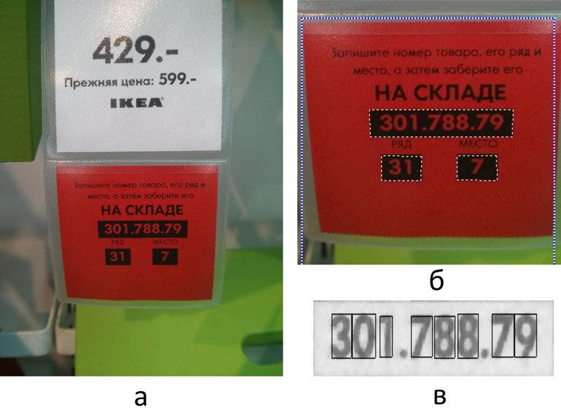Технология распознавания этикеток на примере ярлыков из IKEA (2 видео) - 1