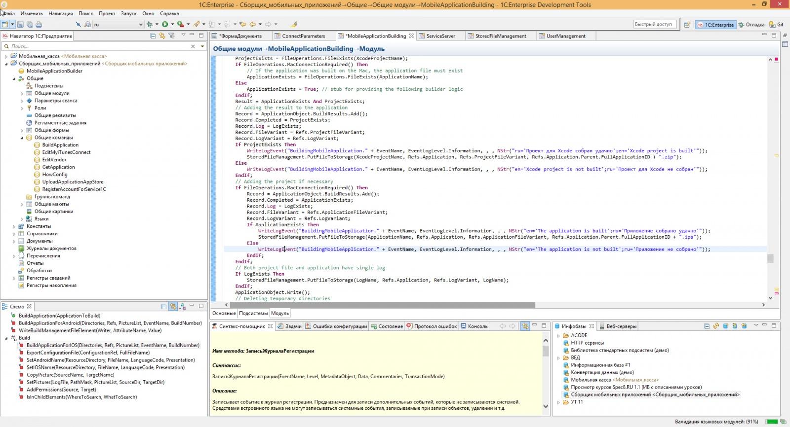 1C: Enterprise Development Tools, или Eclipse на русском - 10