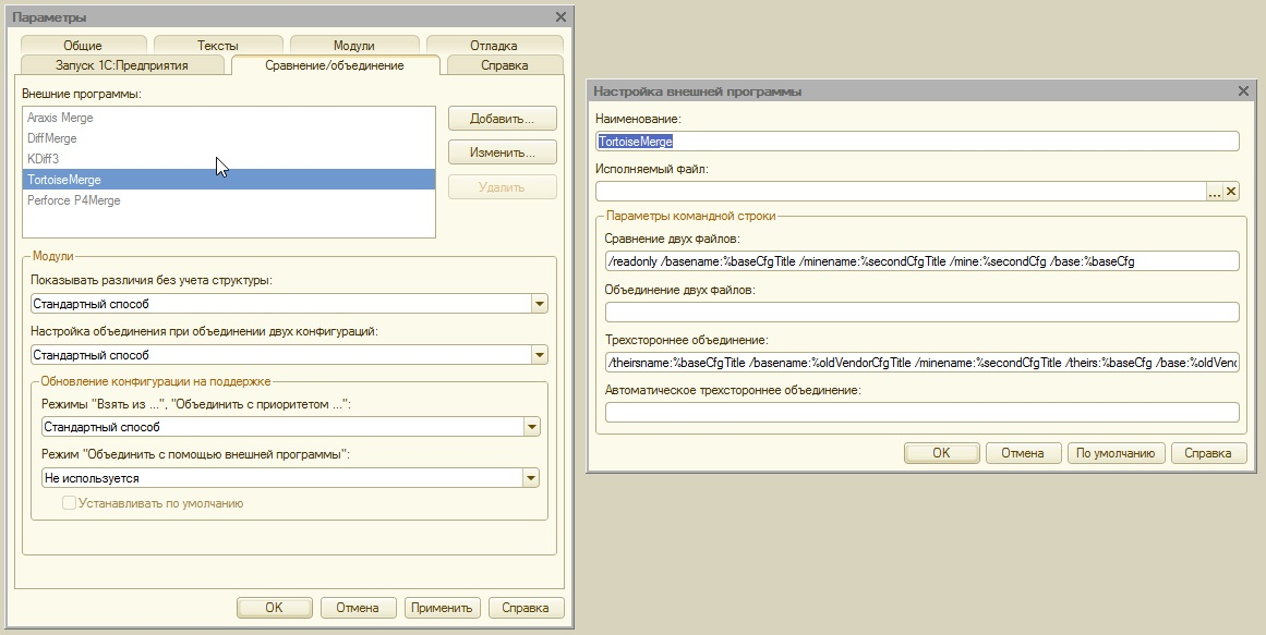 1C: Enterprise Development Tools, или Eclipse на русском - 12