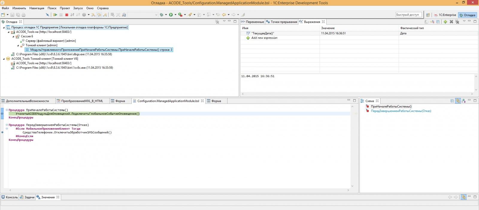 1C: Enterprise Development Tools, или Eclipse на русском - 14