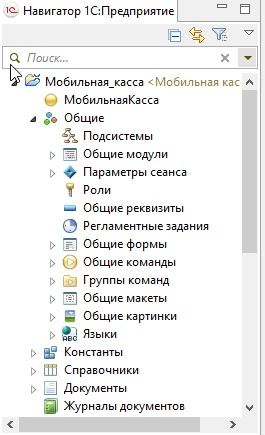 1C: Enterprise Development Tools, или Eclipse на русском - 8