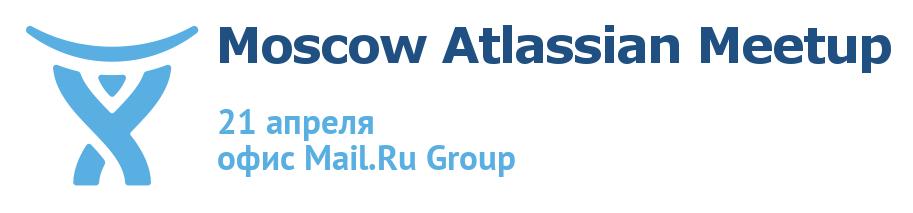 Moscow Atlassian Meetup в Москве 21 апреля - 1