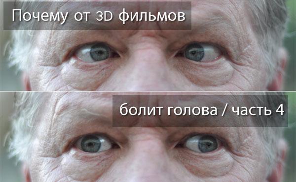 Почему от 3D болит голова - Часть 4: Параллакс - 1