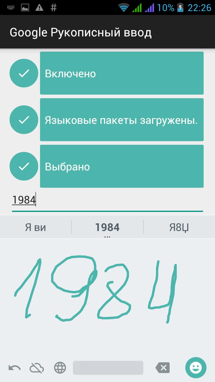 Google выпустила программу для рукописного ввода на Android с поддержкой русского языка - 2