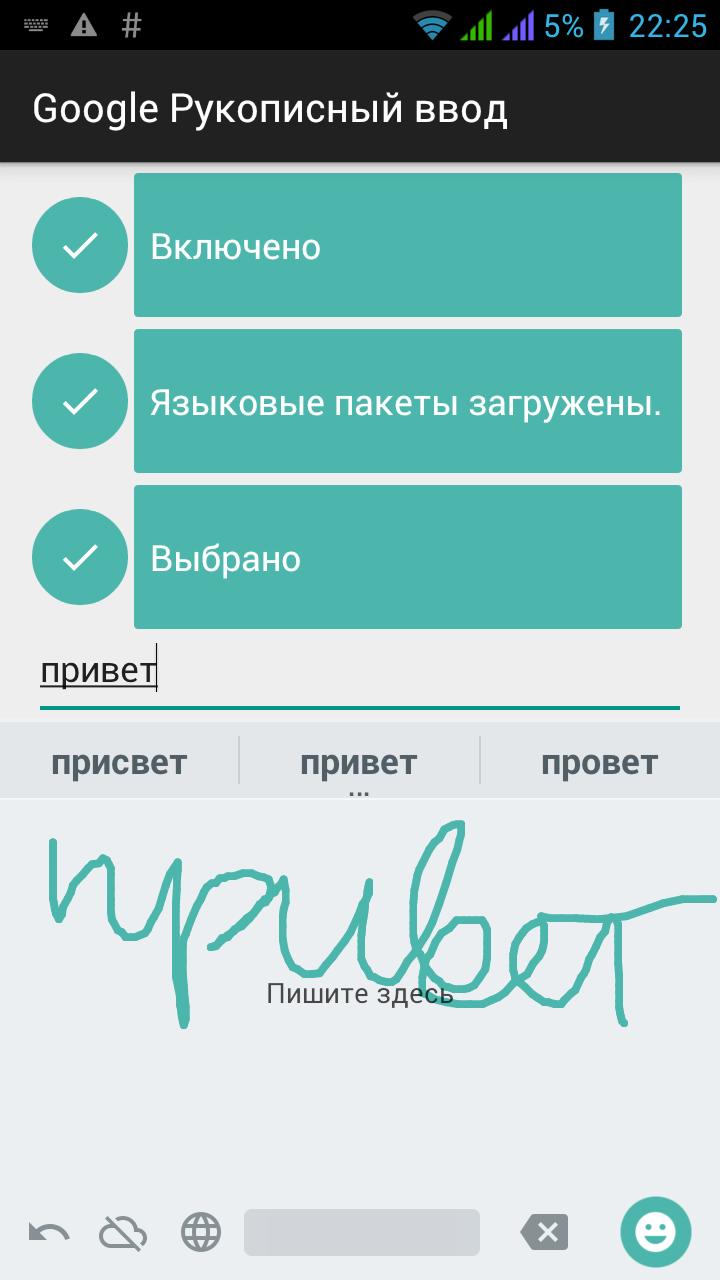 Google выпустила программу для рукописного ввода на Android с поддержкой русского языка - 1
