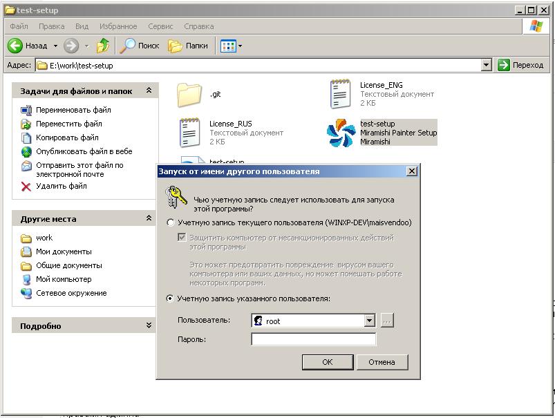 Inno Setup: создание инсталлятора на примере развертывания C# приложения - 4