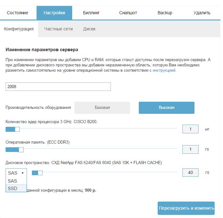 Управление дисковым пространством сервера на лету: опыт 1cloud - 4
