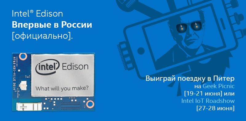 Intel Edison официально в России: предзаказ и конкурс проектов - 1