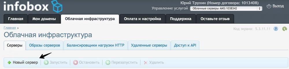 Запускаем сайт на облачном VPS от Infobox за 10 минут - 2