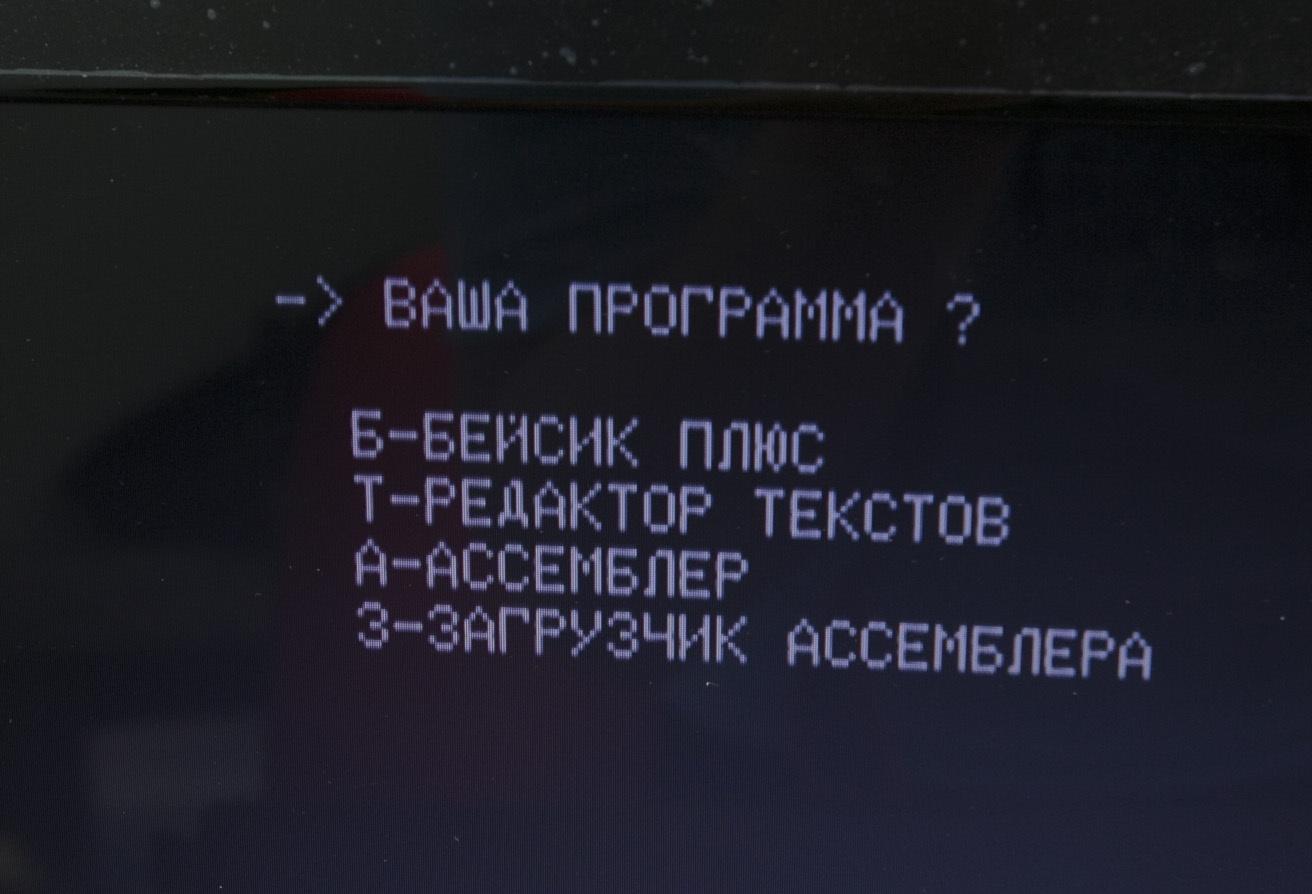 Восстановление ПК «Микроша» - 11