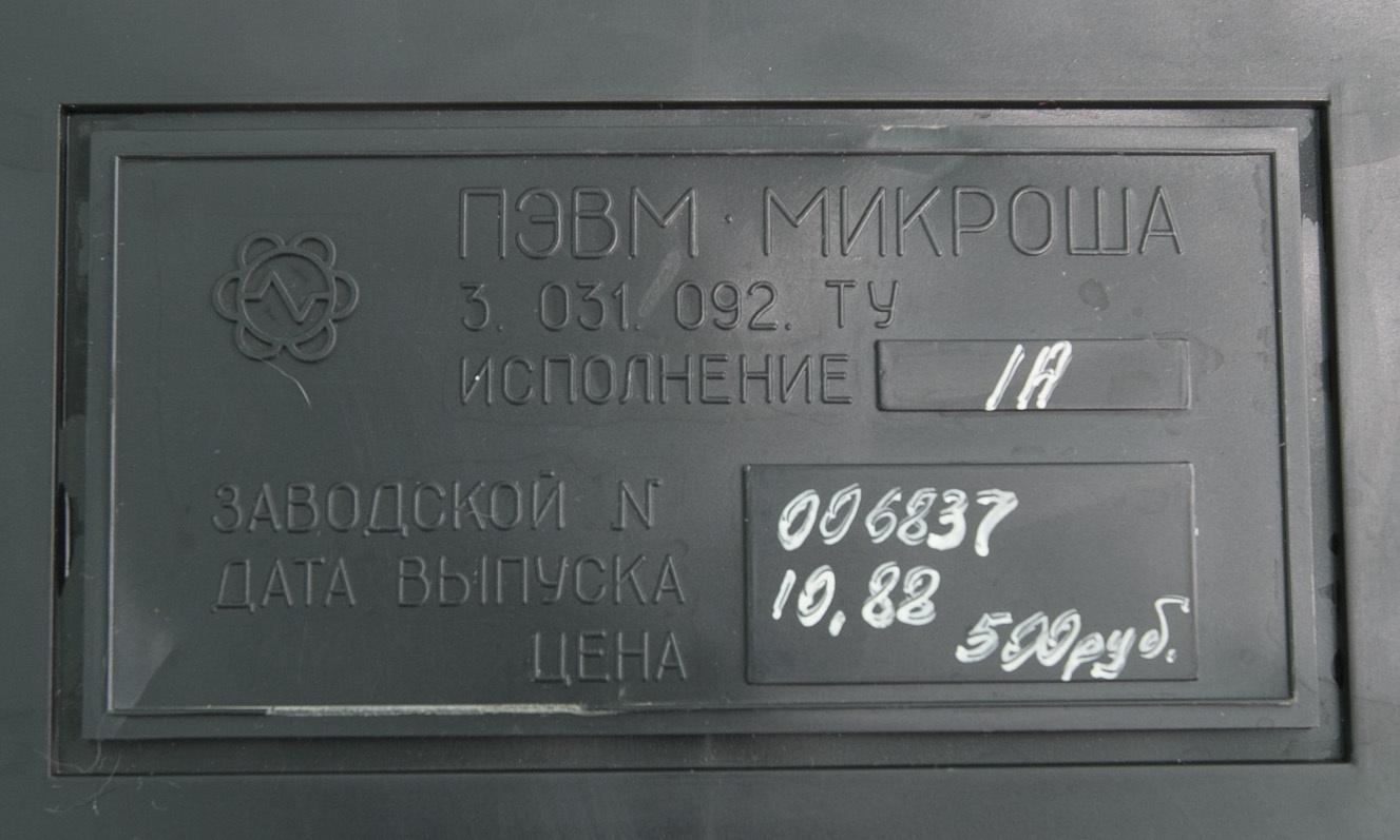 Восстановление ПК «Микроша» - 2