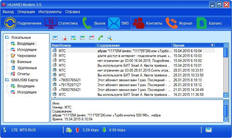 МТС 824FT, Huawei E3272, Мегафон M100-4, МТС 824F, Билайн HiLink — прошивка и разблокировка USB 4G LTE модема (Win,Mac,Linux) - 5
