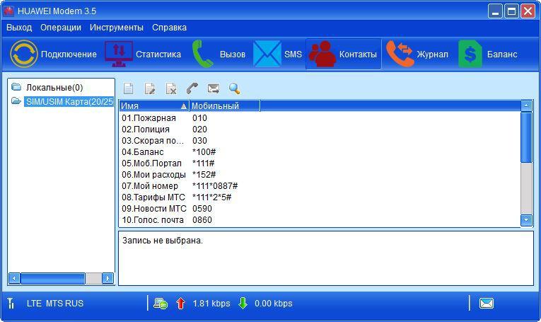 МТС 824FT, Huawei E3272, Мегафон M100-4, МТС 824F, Билайн HiLink — прошивка и разблокировка USB 4G LTE модема (Win,Mac,Linux) - 6