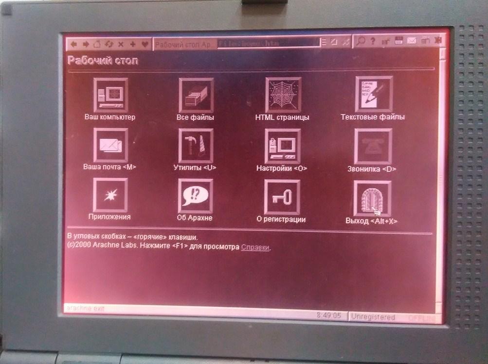 Обзор ноутбука Zenith Z-Note Flex - 6
