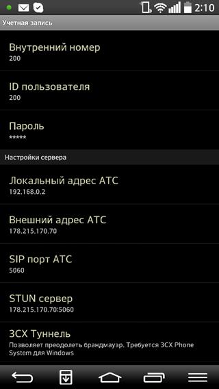 Подключение добавочного номера в 3CX. Автоматическая настройка 3CXPhone for Android.