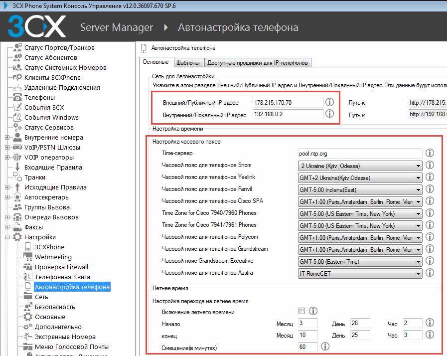 Подключение добавочного номера в 3CX. Настройка внешнего IP адреса.