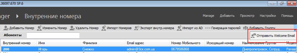 Подключение добавочного номера в 3CX. Отправка e-mail с настройками.