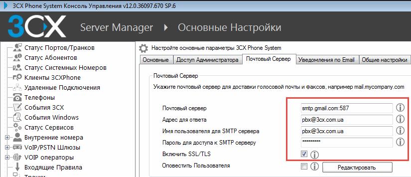 Подключение добавочного номера в 3CX. Настройка почтового сервера.