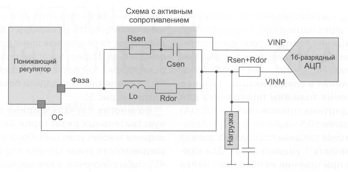 Компоненты для измерения тока - 4