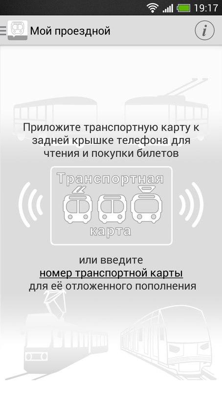 В Московском метро появилась возможность заряжать карту «Тройка» при помощи мобильного телефона - 2