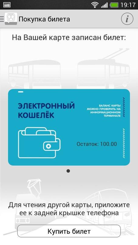 В Московском метро появилась возможность заряжать карту «Тройка» при помощи мобильного телефона - 3