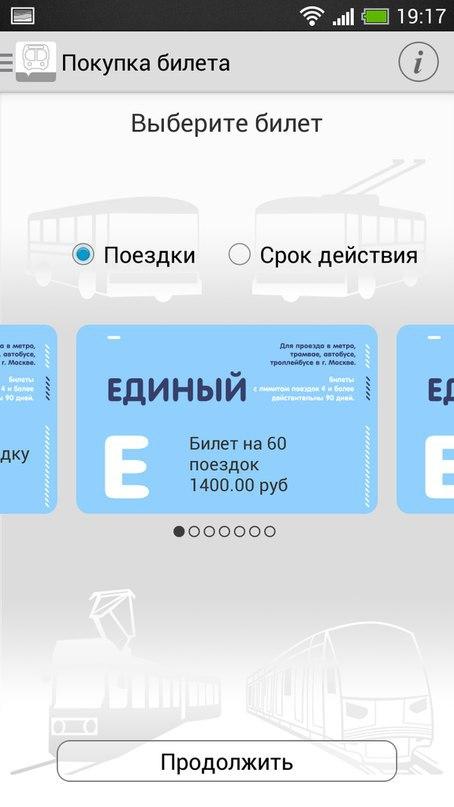 В Московском метро появилась возможность заряжать карту «Тройка» при помощи мобильного телефона - 4