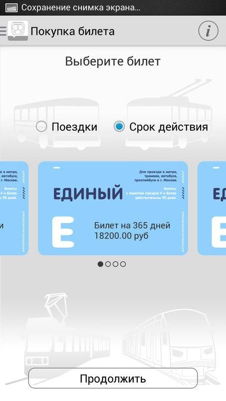 В Московском метро появилась возможность заряжать карту «Тройка» при помощи мобильного телефона - 5