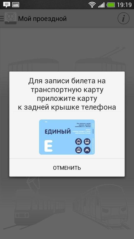 В Московском метро появилась возможность заряжать карту «Тройка» при помощи мобильного телефона - 6