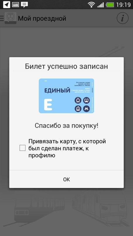 В Московском метро появилась возможность заряжать карту «Тройка» при помощи мобильного телефона - 7