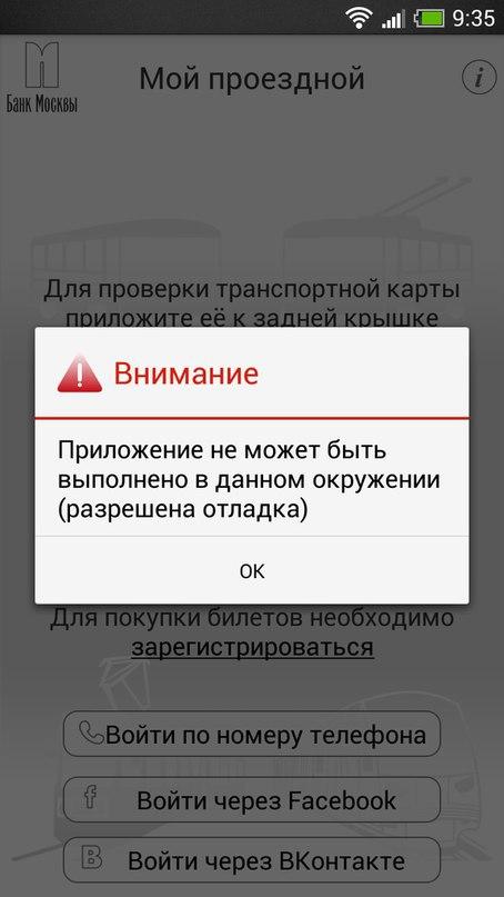 В Московском метро появилась возможность заряжать карту «Тройка» при помощи мобильного телефона - 1