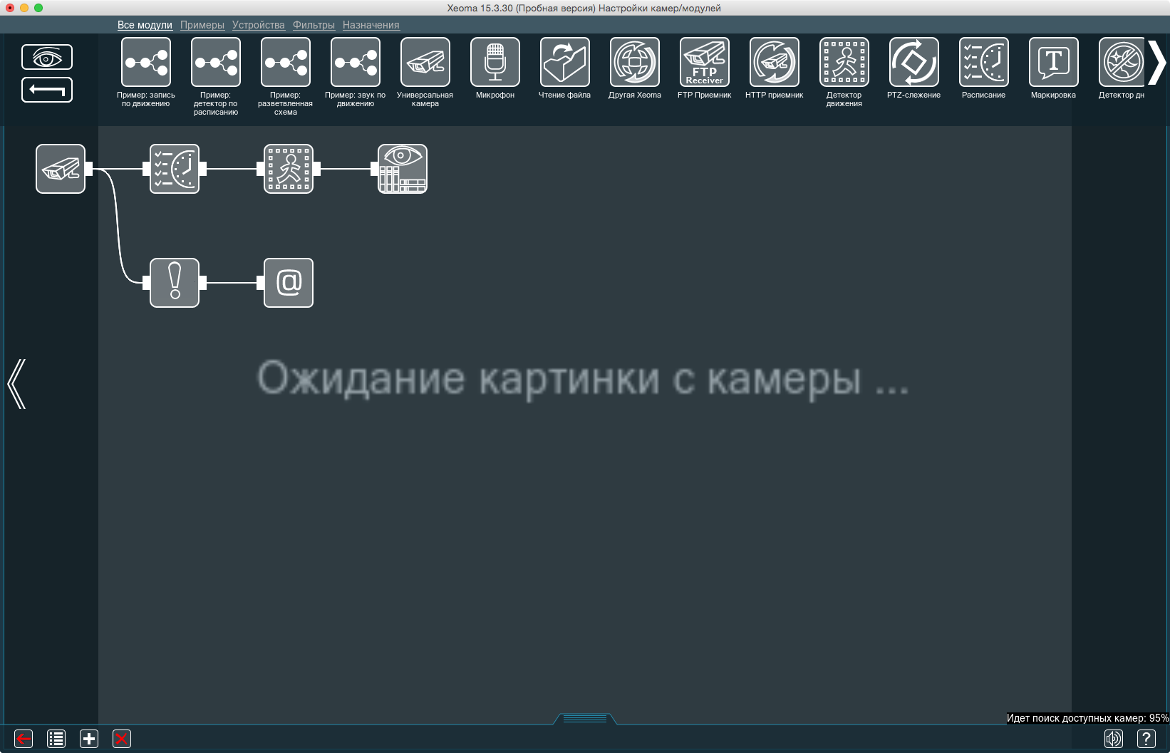 CCTV на OS X - 1