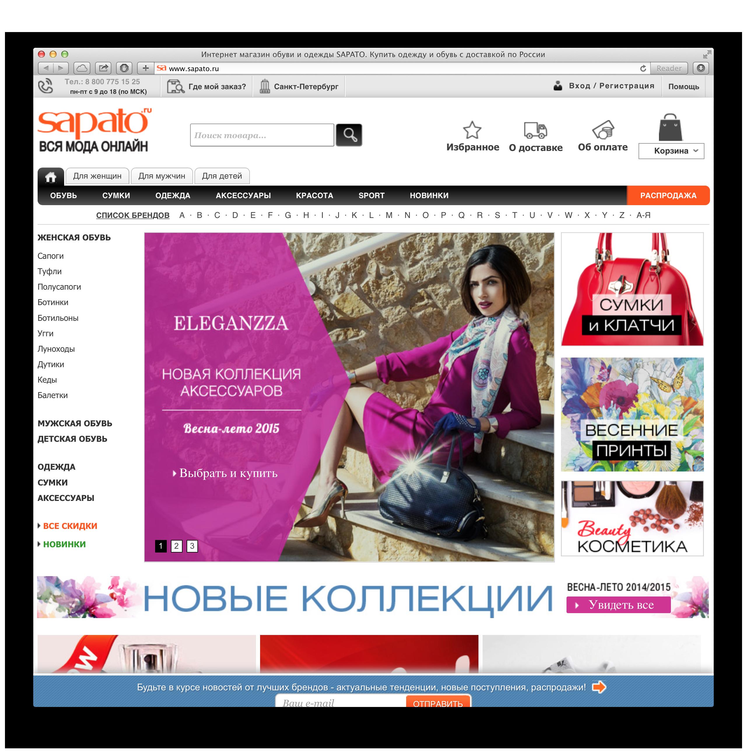 Ozon продает онлайн-стор Sapato.ru маркетплейсу KupiVIP - 1