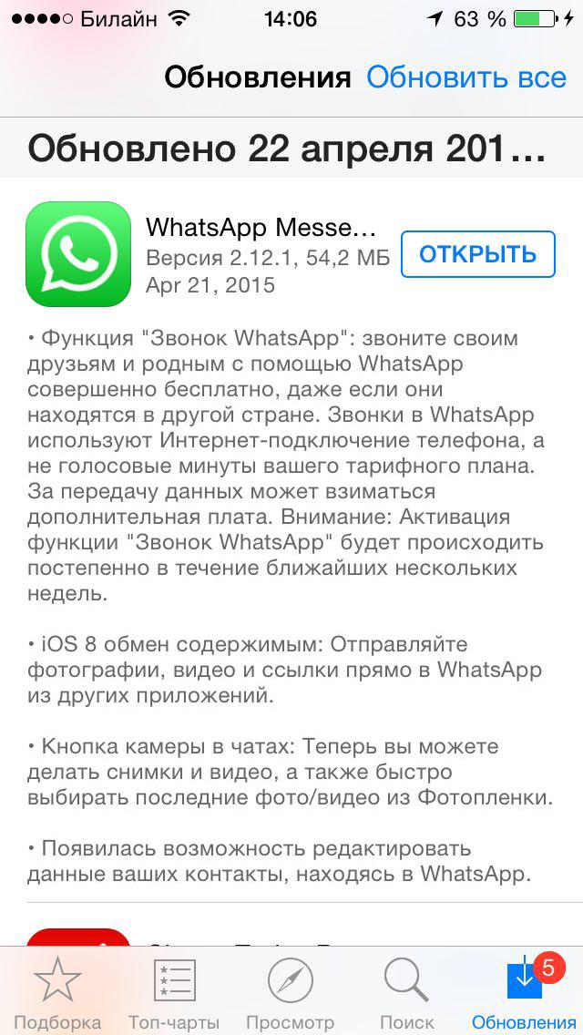 WhatsApp дал бесплатные голосовые вызовы пользователям iPhone - 1
