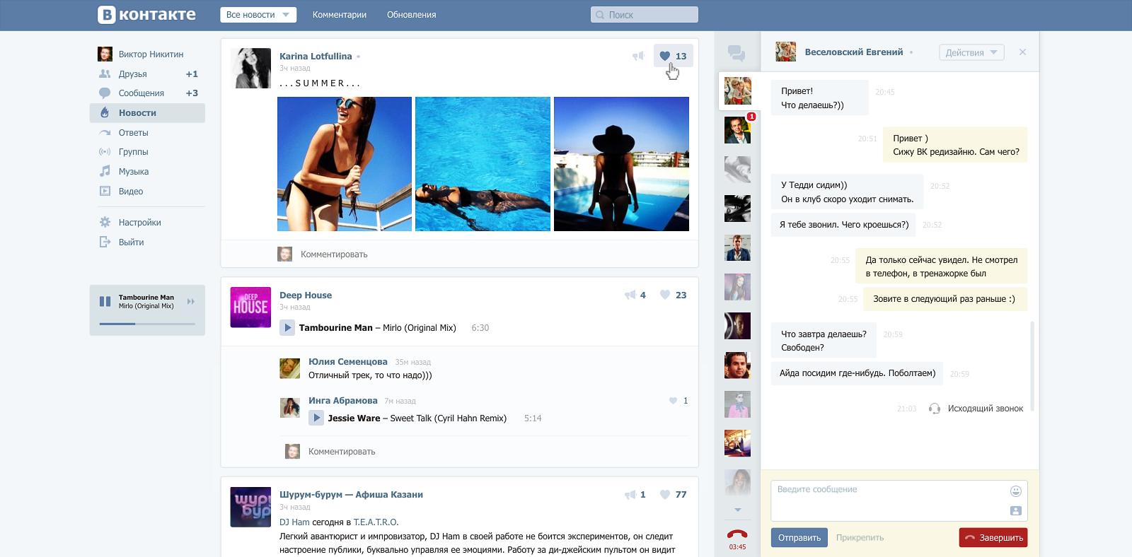 Редизайн Вконтакте под 1440пк+ - 24