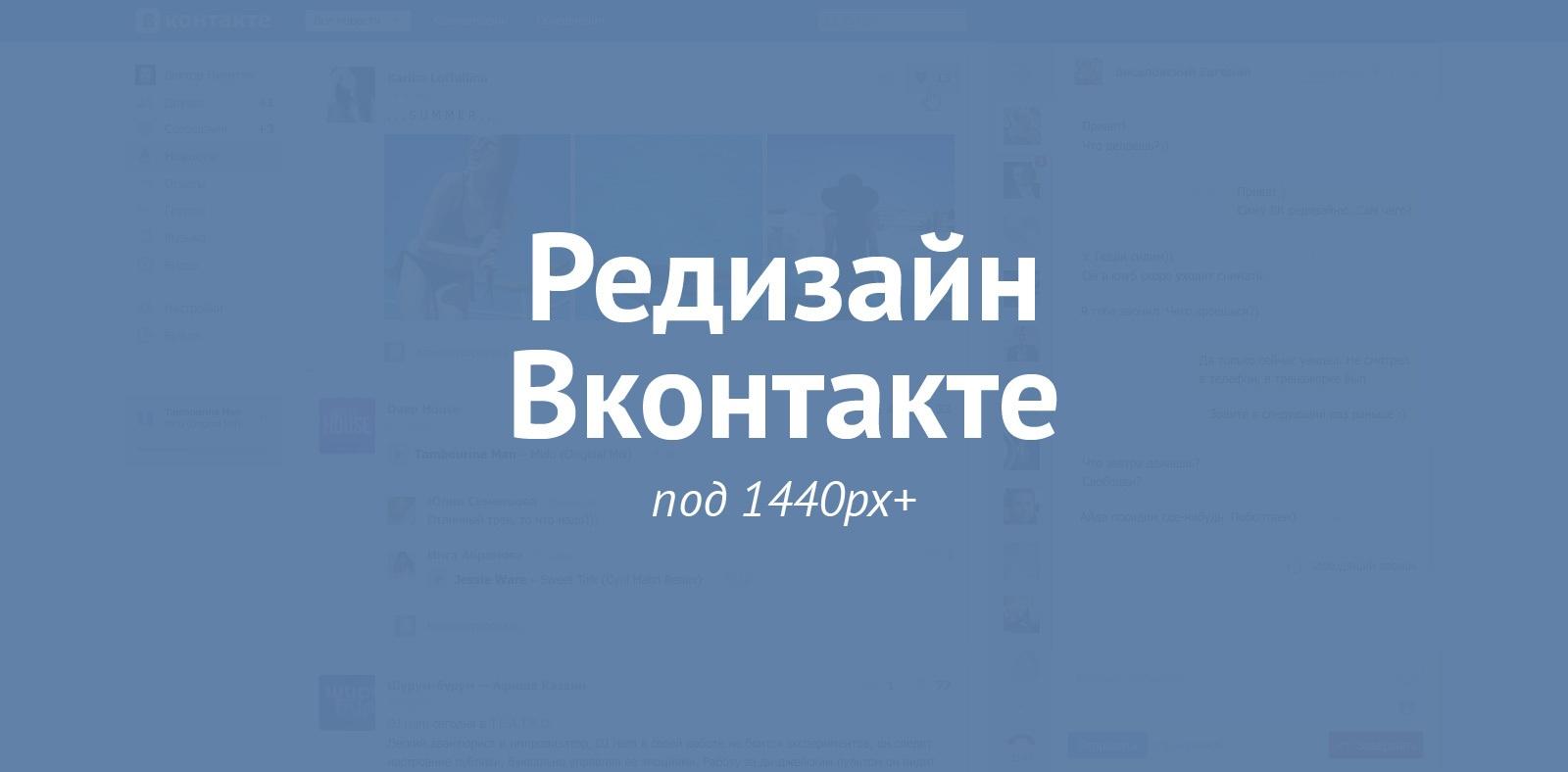 Редизайн Вконтакте под 1440пк+ - 1