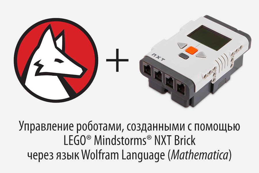 Управление роботами, созданными с помощью LEGO® Mindstorms® NXT Brick через язык Wolfram Language (Mathematica) - 1