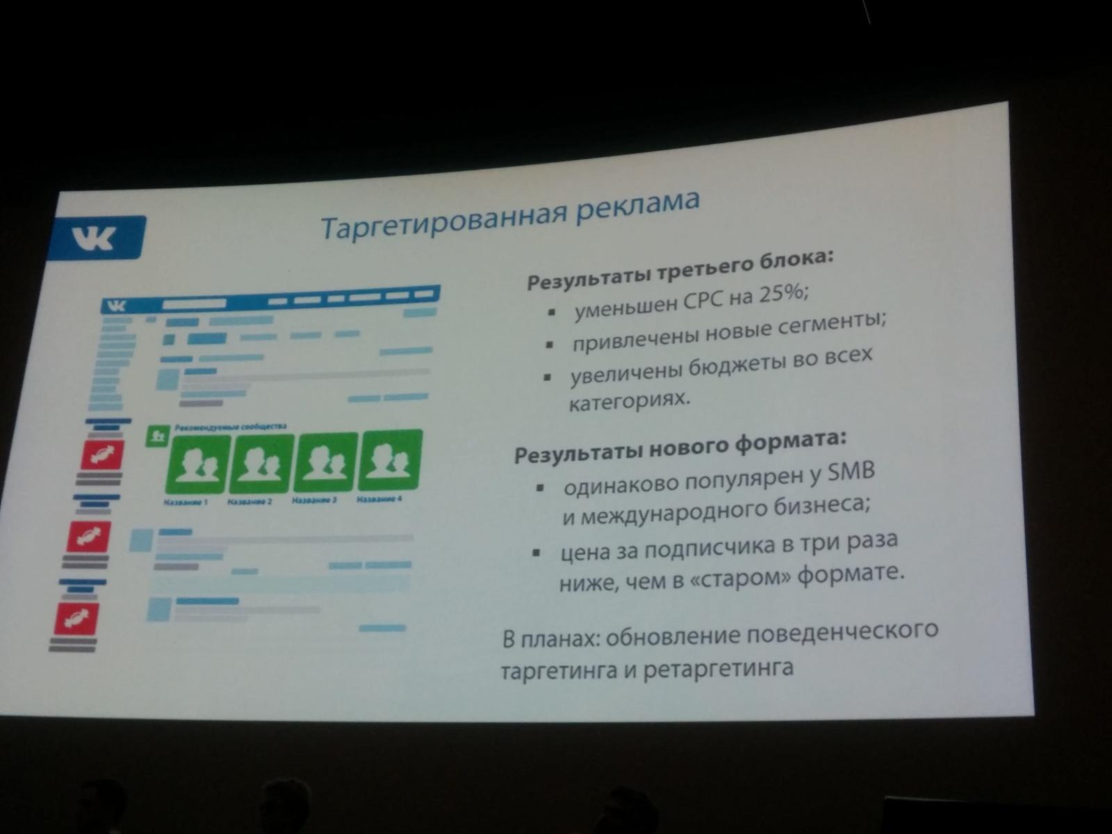 Круглов: Третий рекламный блок «ВКонтакте» уменьшил стоимость клика на 25% - 1