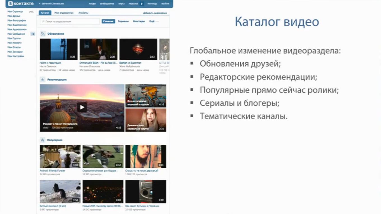 Менее чем через сутки ВКонтакте запустит конкурента YouTube - 1