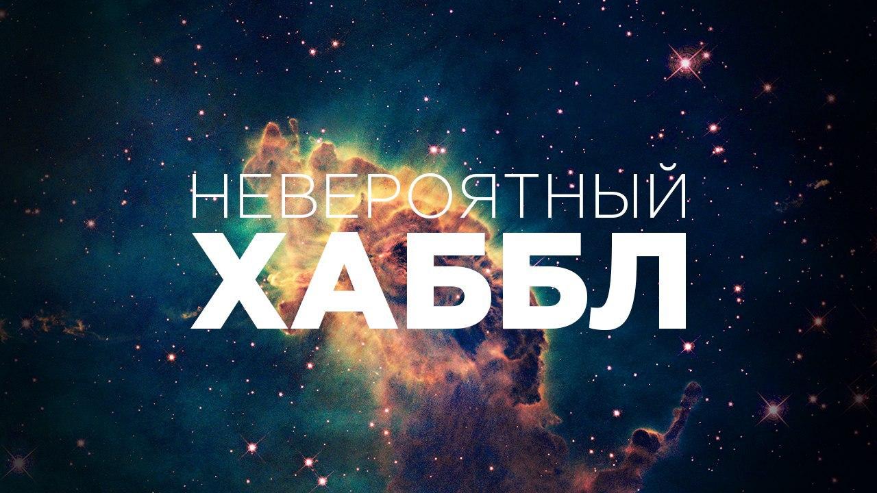 С днём рождения, «Хаббл» - 1