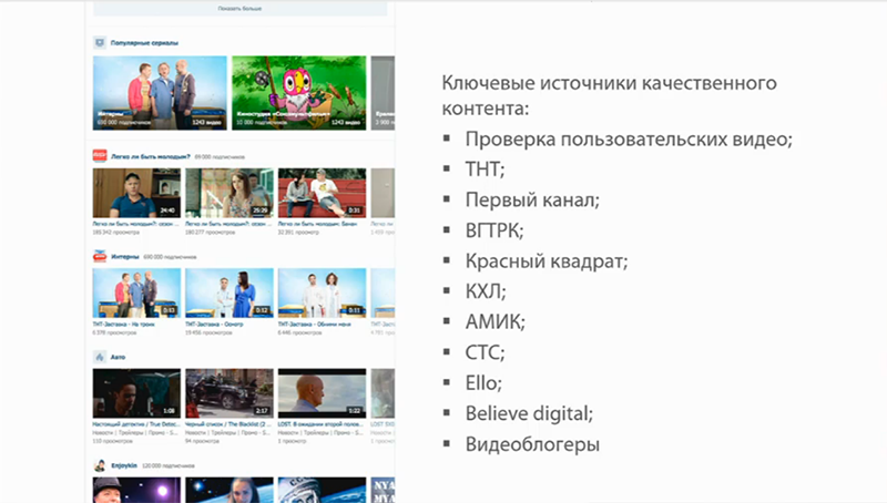 ВКонтакте сегодня запустит конкурента YouTube - 2