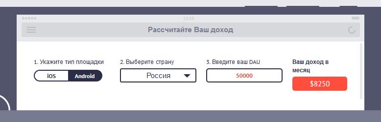AppInTop запустил сервис для мобильной монетизации AddToApp - 2